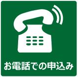 電話での申し込み