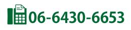 06-6430-6654