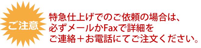 特急仕上げでのご依頼の場合は、 必ずメールかFaxで詳細をご連絡+お電話にてご注文ください。 特急仕上げでのご依頼の場合は、 必ずメールかFaxで詳細をご連絡+お電話にてご注文ください。